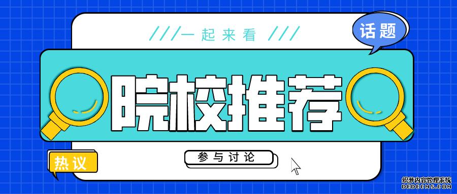 "<b>上海市最强的4所""双非""高校,就业率超过211,考上就是赚到,今年这所高校</b>"