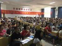 <b>【5.26讲座集锦】道南教育公益讲座走进衡阳一中</b>