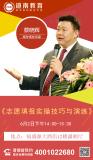 <b>【讲座预告】6月2日蔡晓辉老师《志愿填报实操技术和实战演练》公益讲座</b>