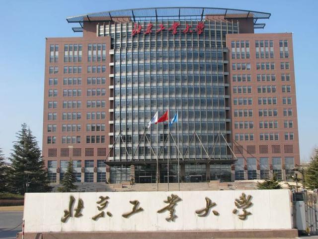 <b>这所大学是北京唯一的市属211,但这一学科却与清华实力相当!</b>