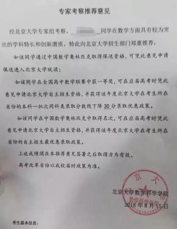 <b>清北签约降分考生已超过50%,拼竞赛营,签约降分才是正路!</b>