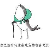 <b>艺术生,请不要拿咸鱼做借口,你只是懒!</b>