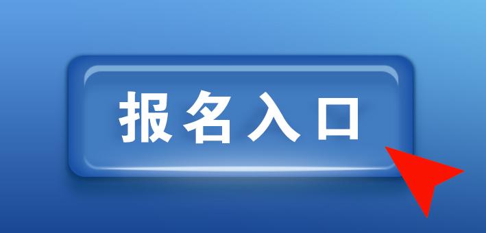 ,速看!湖南省2019年普通高校招生网上报名信息采集方案出来了