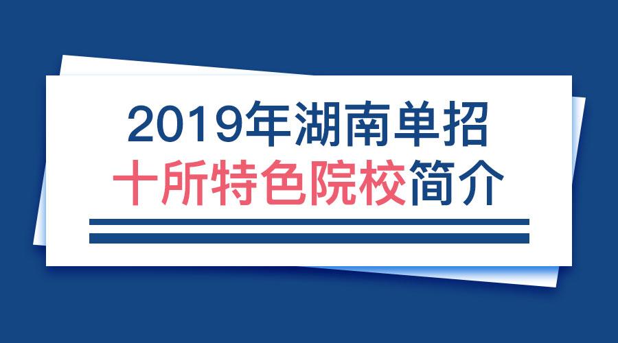 <b>2019年湖南高职单招十所特色院校简介</b>