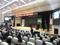 <b>【12.22讲座集锦】道南教育走进长郡湘府中学</b>