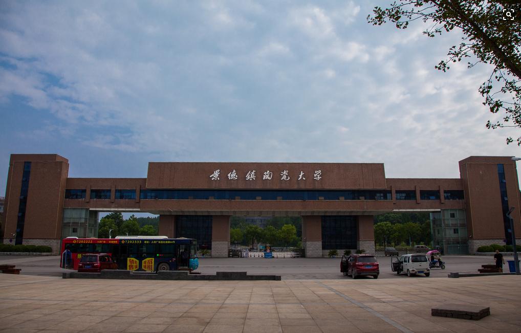 <b>景德镇陶瓷大学2019年美术与设计学类本科招生章程</b>