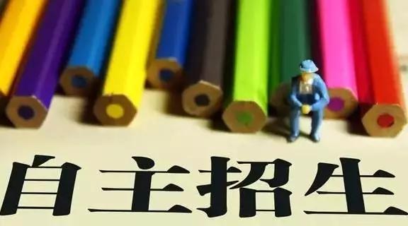 <b>2019自主招生百问百答!</b>