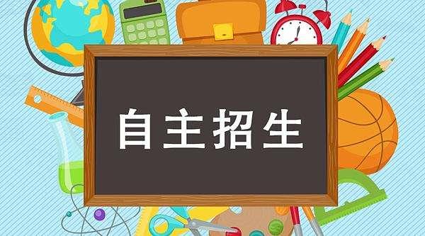 "<b>2019想报考""华五人""?这些自主招生情况你不能不知!</b>"