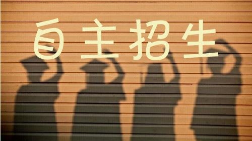 <b>辨别五大学科竞赛奖项,对应自主招生高校要求择校</b>