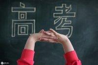 <b>如何按照高考分数选大学?依分择校五步法</b>
